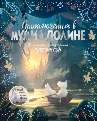 detskaya-hudozhestvennaya-literatura - Приключения в Муми-долине. По мотивам произведений Туве Янссон -