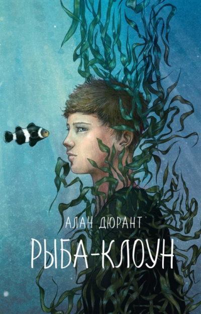 detskaya-hudozhestvennaya-literatura - Рыба-клоун -