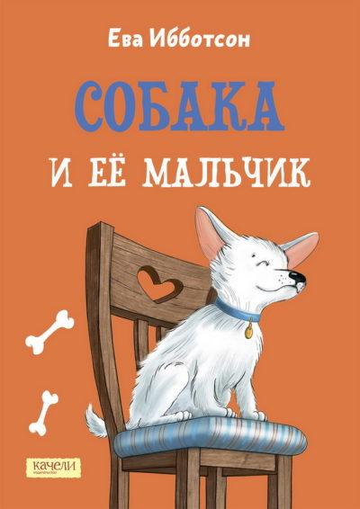 detskaya-hudozhestvennaya-literatura - Собака и ее мальчик -