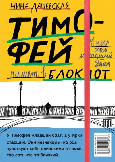 detskaya-hudozhestvennaya-literatura - Тимофей: блокнот. Ирка: скетчбук -