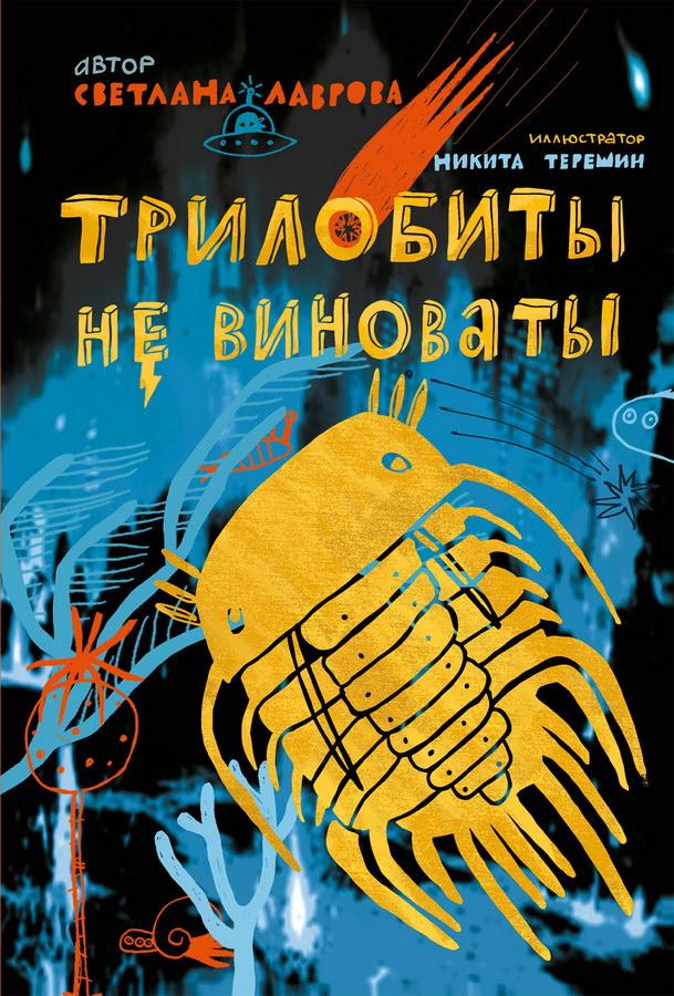 detskaya-hudozhestvennaya-literatura - Трилобиты не виноваты -