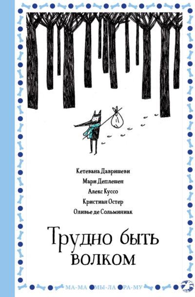 detskaya-hudozhestvennaya-literatura - Трудно быть волком -