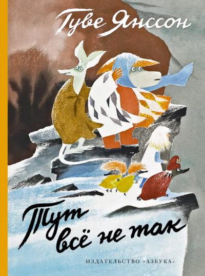 detskaya-hudozhestvennaya-literatura - Тут все не так -