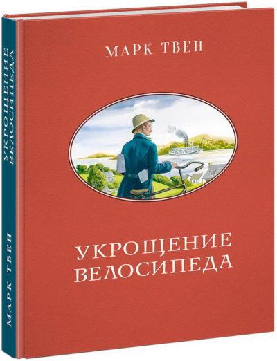 detskaya-hudozhestvennaya-literatura - Укрощение велосипеда -