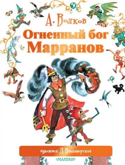 detskaya-hudozhestvennaya-literatura - Огненный бог Марранов. Иллюстрации Леонида Владимирского -