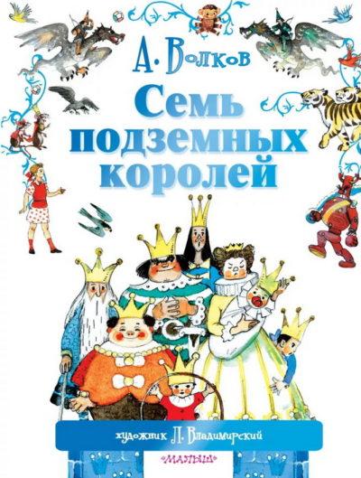 detskaya-hudozhestvennaya-literatura - Семь подземных королей. Иллюстрации Леонида Владимирского -