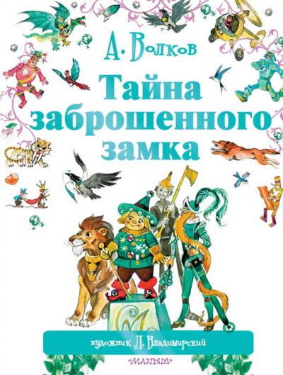 detskaya-hudozhestvennaya-literatura - Тайна заброшенного замка. Иллюстрации Леонида Владимирского -