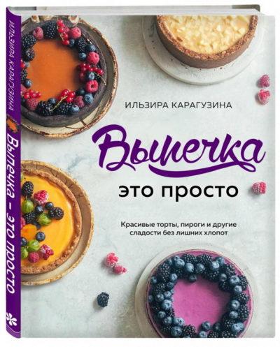 kulinarnoe-iskusstvo - Выпечка - это просто. Красивые торты, пироги и другие сладости без лишних хлопот -