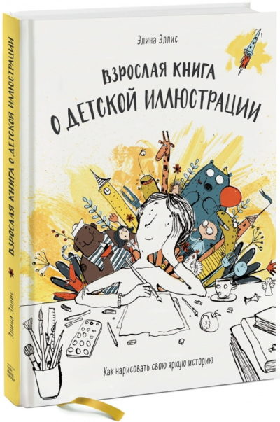 risovanie - Взрослая книга о детской иллюстрации. Как нарисовать свою яркую историю -