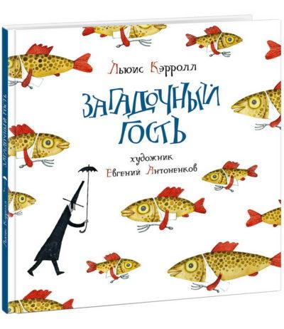 detskaya-hudozhestvennaya-literatura - Загадочный гость -