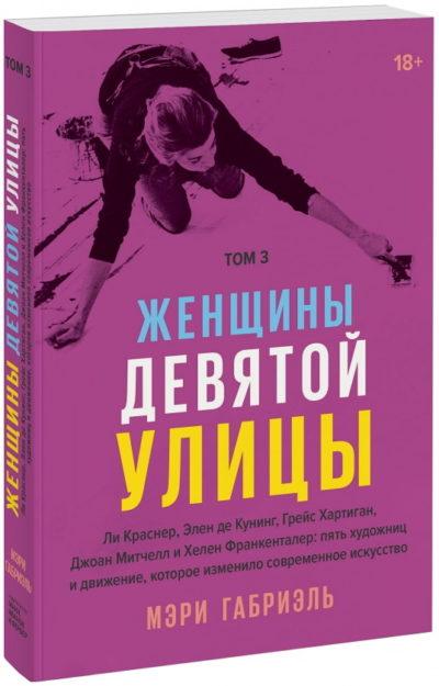 iskusstvo - Женщины Девятой улицы. Том 3 -