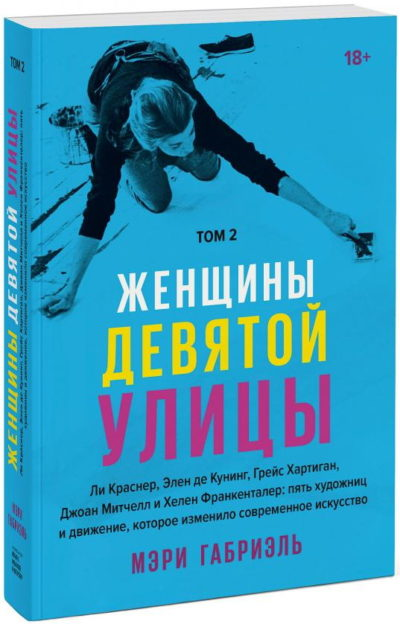 iskusstvo - Женщины Девятой улицы. Том 2 -