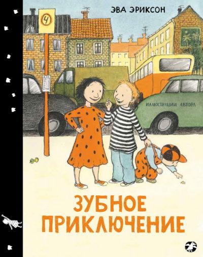 detskaya-hudozhestvennaya-literatura - Зубное приключение, или Как Белла потеряла зуб -