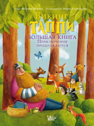 detskaya-hudozhestvennaya-literatura - Большая книга викинга Таппи. Приключения продолжаются -