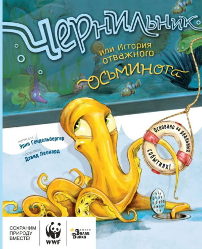 picture-books - Чернильник, или история отважного осьминога -