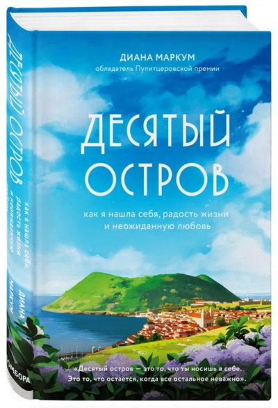 realnye-istorii - Десятый остров. Как я нашла себя, радость жизни и неожиданную любовь -