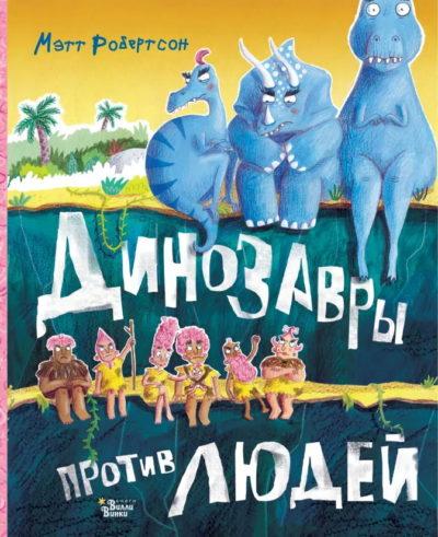 picture-books - Динозавры против людей -