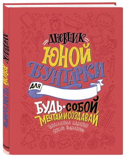 tvorcheskoe-razvitie - Дневник юной бунтарки. Будь собой, мечтай и создавай! -