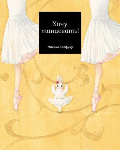 picture-books - Хочу танцевать! -
