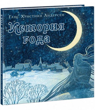 detskaya-hudozhestvennaya-literatura - История года -