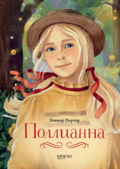 detskaya-hudozhestvennaya-literatura - Поллианна -