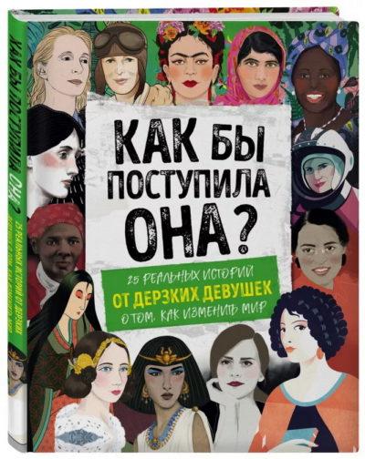 detskij-non-fikshn - Как бы поступила она? 25 реальных историй от дерзких девушек о том, как изменить мир -