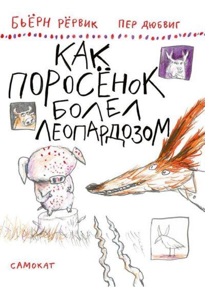 detskaya-hudozhestvennaya-literatura - Как Поросенок болел леопардозом -