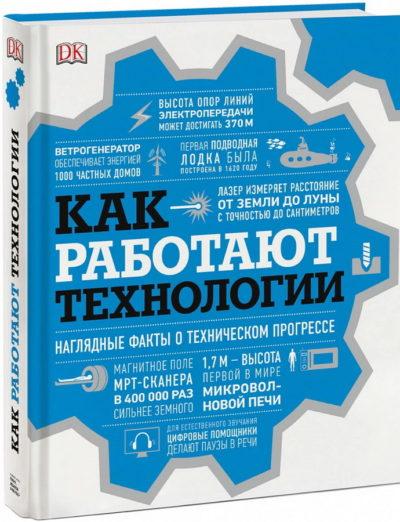 detskij-non-fikshn - Как работают технологии. Наглядные факты о техническом прогрессе -