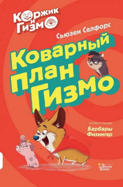 detskaya-hudozhestvennaya-literatura - Коржик и Гизмо. Коварный план Гизмо -
