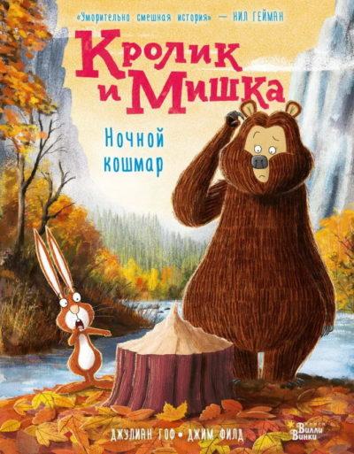 detskaya-hudozhestvennaya-literatura - Кролик и Мишка. Ночной кошмар -