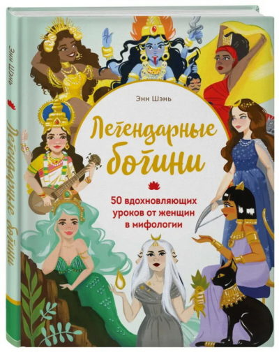 detskij-non-fikshn - Легендарные богини. 50 вдохновляющих уроков от женщин в мифологии -