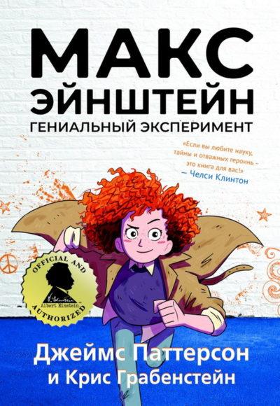 detskaya-hudozhestvennaya-literatura - Макс Эйнштейн: гениальный эксперимент -