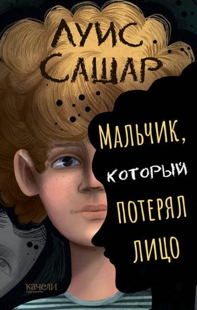 detskaya-hudozhestvennaya-literatura - Мальчик, который потерял лицо -