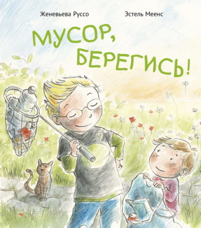 picture-books - Мусор, берегись! -
