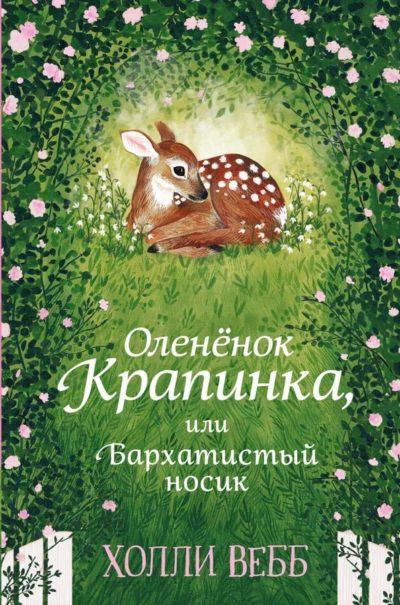 detskaya-hudozhestvennaya-literatura - Олененок Крапинка, или Бархатистый носик -