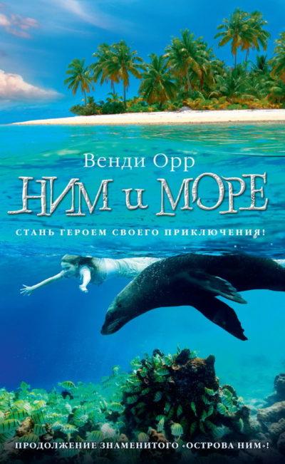 "detskaya-hudozhestvennaya-literatura - Ним и море. Продолжение ""Острова Ним"" -"