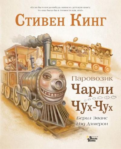 detskaya-hudozhestvennaya-literatura - Паровозик Чарли Чух-Чух -