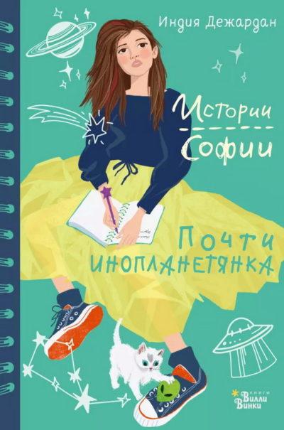 detskaya-hudozhestvennaya-literatura - Почти инопланетянка -