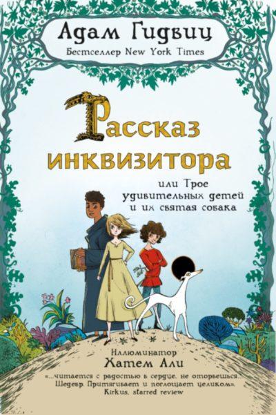 detskaya-hudozhestvennaya-literatura - Рассказ инквизитора, или Трое удивительных детей и их святая собака -