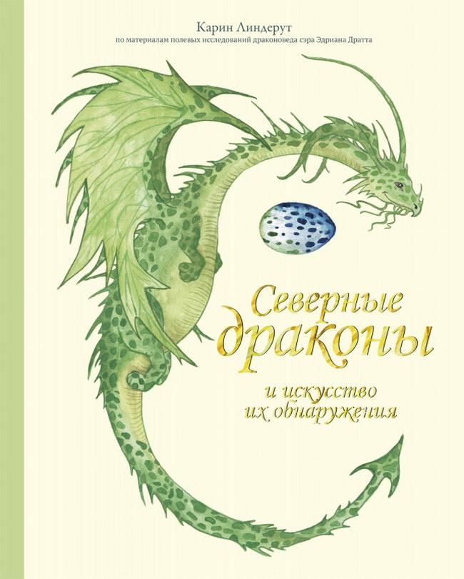 detskij-non-fikshn - Северные драконы и искусство их обнаружения -