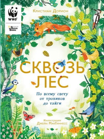detskij-non-fikshn - Сквозь лес. По всему свету от тропиков до тайги -