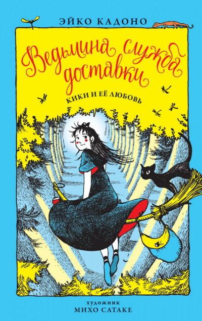 detskaya-hudozhestvennaya-literatura - Ведьмина служба доставки. Книга 4. Кики и ее любовь -