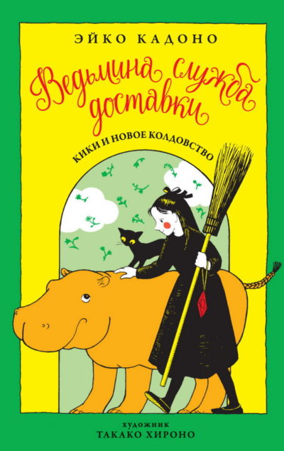 detskaya-hudozhestvennaya-literatura - Ведьмина служба доставки. Книга 2. Кики и новое колдовство -
