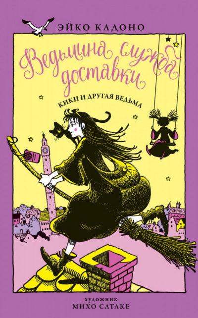 detskaya-hudozhestvennaya-literatura - Ведьмина служба доставки. Книга 3. Кики и другая ведьма -