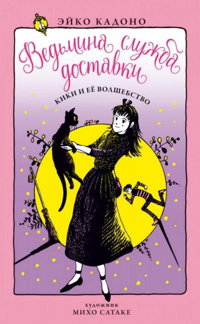 detskaya-hudozhestvennaya-literatura - Ведьмина служба доставки. Книга 5. Кики и ее волшебство -