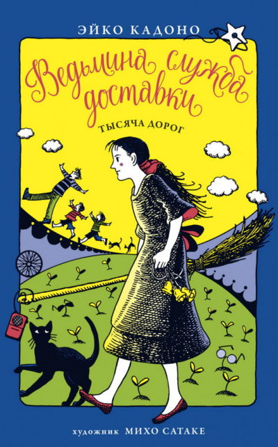 detskaya-hudozhestvennaya-literatura - Ведьмина служба доставки. Книга 6. Тысяча дорог -