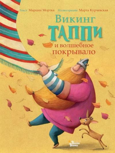detskaya-hudozhestvennaya-literatura - Викинг Таппи и волшебное покрывало -