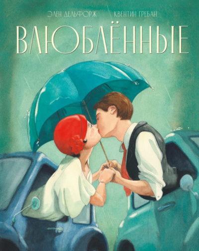 sovremennaya-proza - Влюбленные -