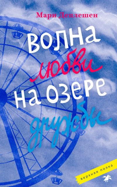 detskaya-hudozhestvennaya-literatura - Волна любви на озере дружбы -