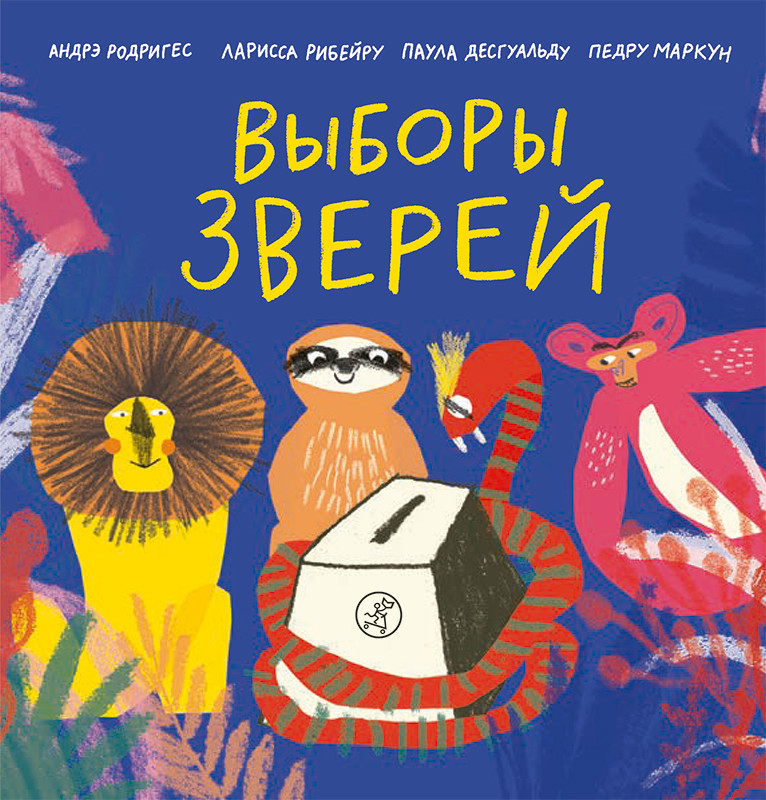 picture-books - Выборы зверей -